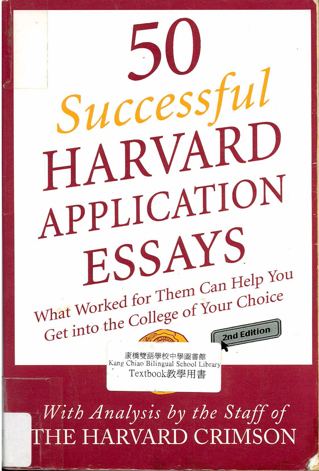 50 successful Harvard application essays  : what worked for them can help you get into the college of your choice