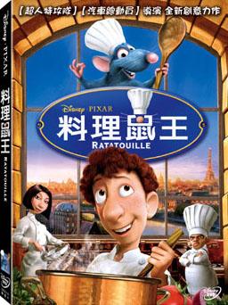 料理鼠王[普遍級:動畫] : Ratatouille