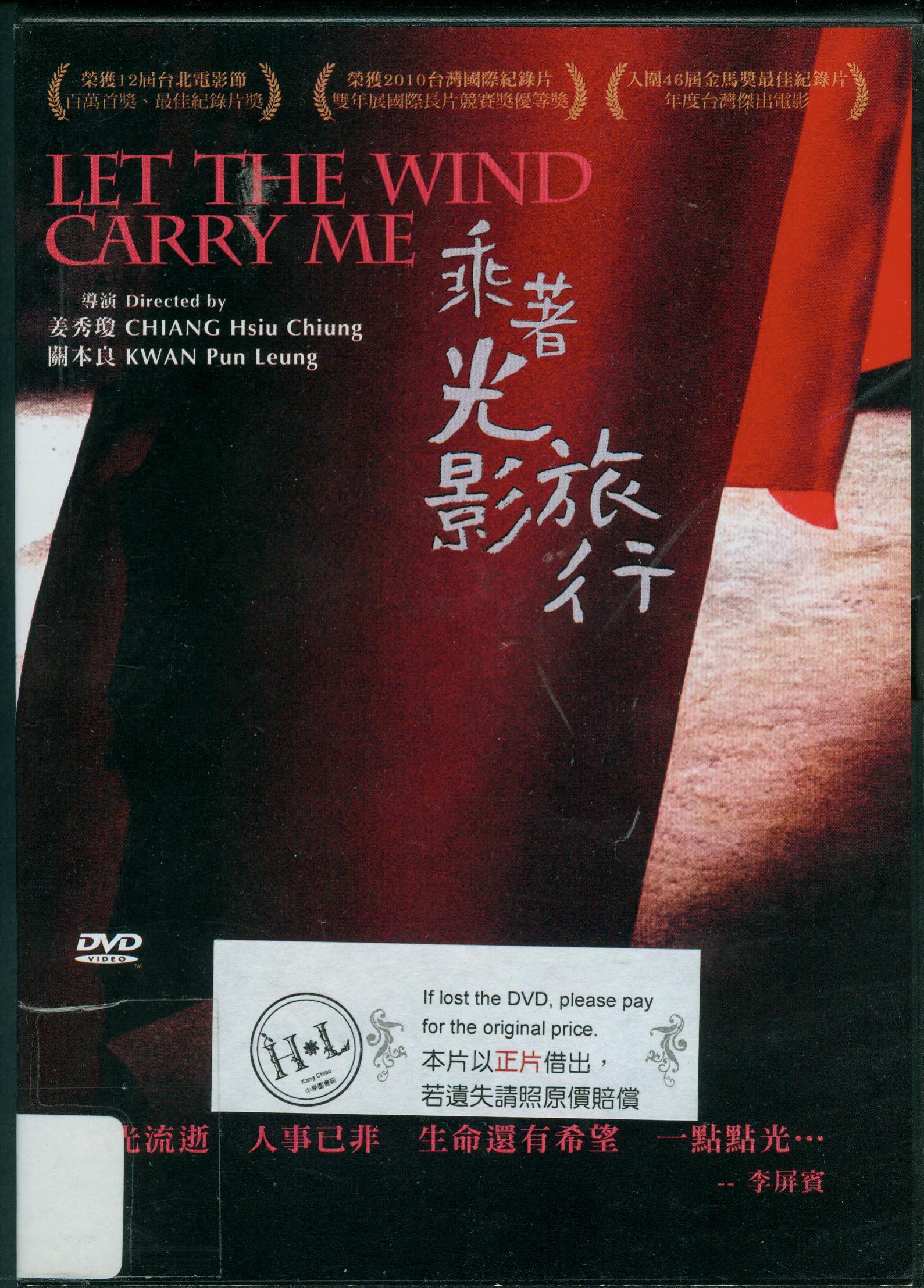 乘著光影旅行[普遍級:紀錄片] : Let the wind carry me