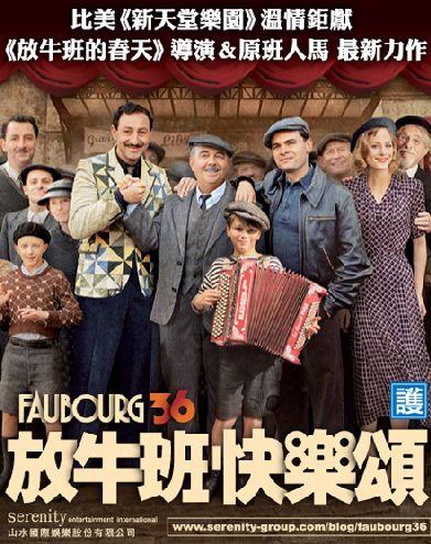 放牛班快樂頌[保護級:溫馨.勵志] : Faubourg 36