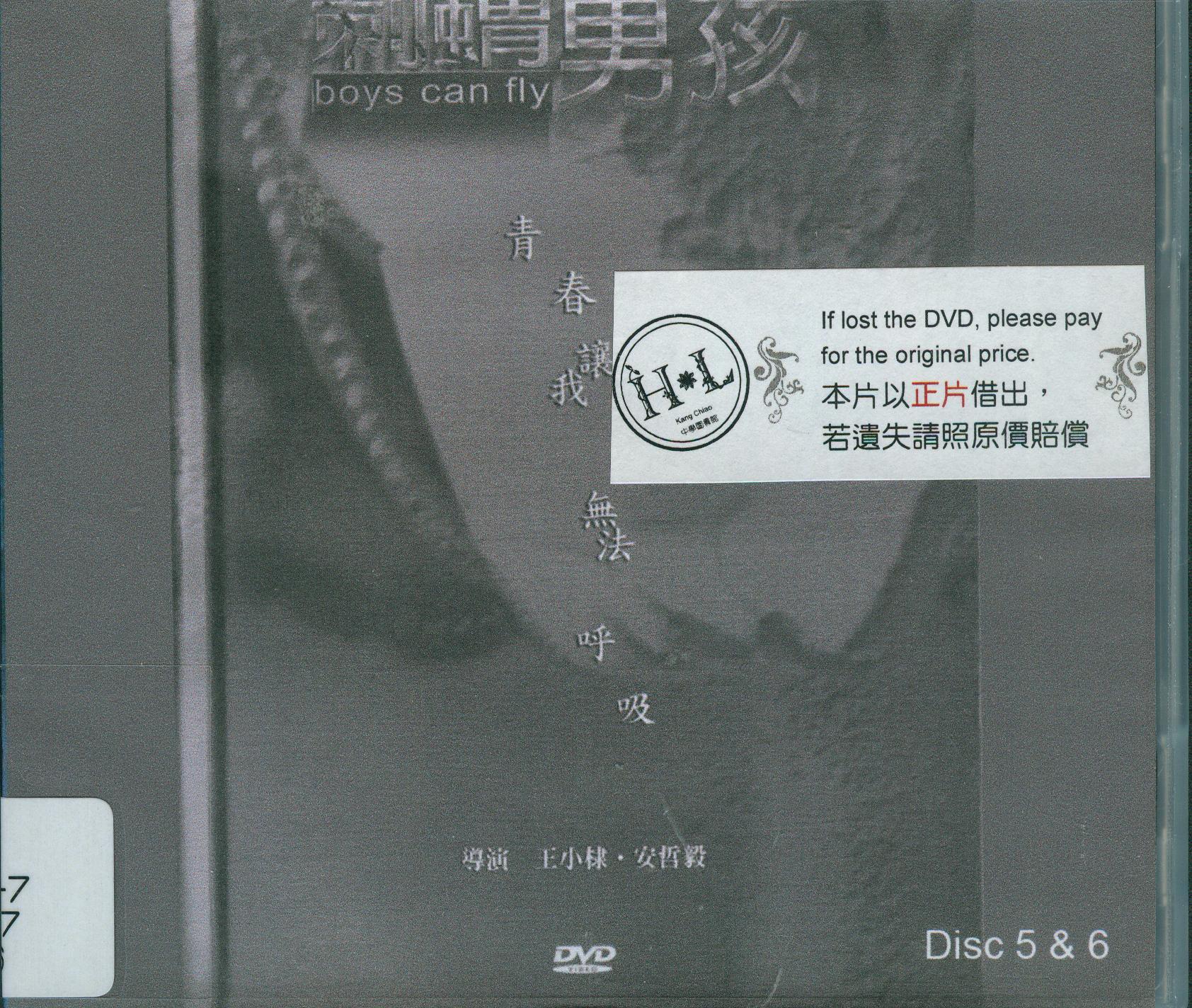 刺蝟男孩[輔導級:劇情] : Boys can fly