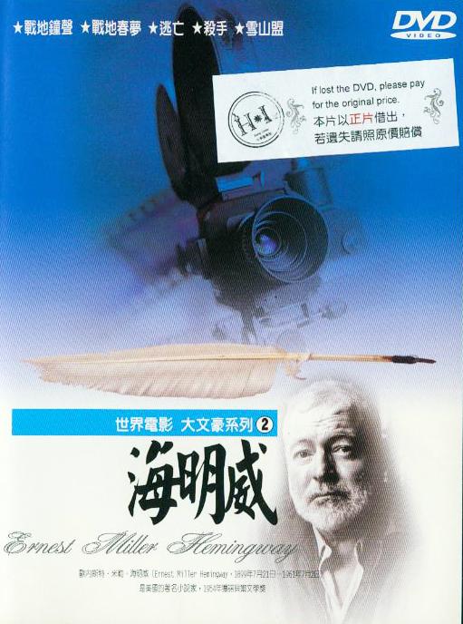 世界電影大文豪系列[普遍級:文學改編][2] : Ernest Miller Hemingway : 海明威