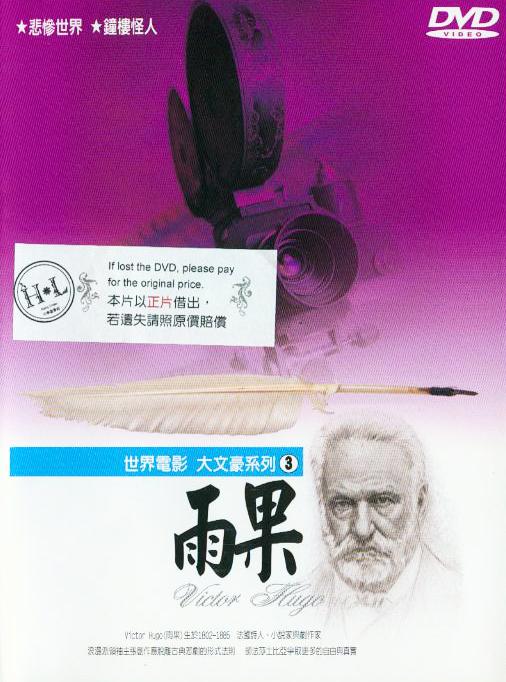 世界電影大文豪系列[普遍級:文學改編][3] : Victor Hugo : 雨果
