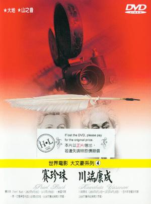 世界電影大文豪系列[普遍級:文學改編][4] : Pearl Buck、Kawabata Yasunari : 賽珍珠、川端康成