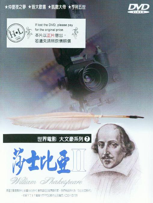世界電影大文豪系列[普遍級:文學改編][7] : William Shakespearre[II] : 莎士比亞[II]
