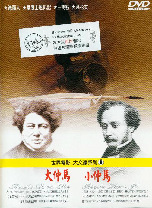 世界電影大文豪系列[普遍級:文學改編][8] : Alexandre dumas Pere、Alexandre dumas Jils : 大仲馬、小仲馬
