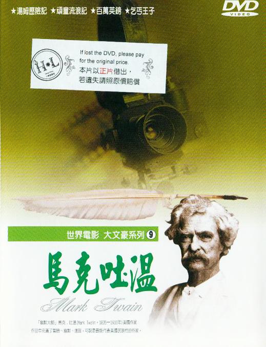 世界電影大文豪系列[普遍級:文學改編][9] : Mark Twain : 馬克吐溫