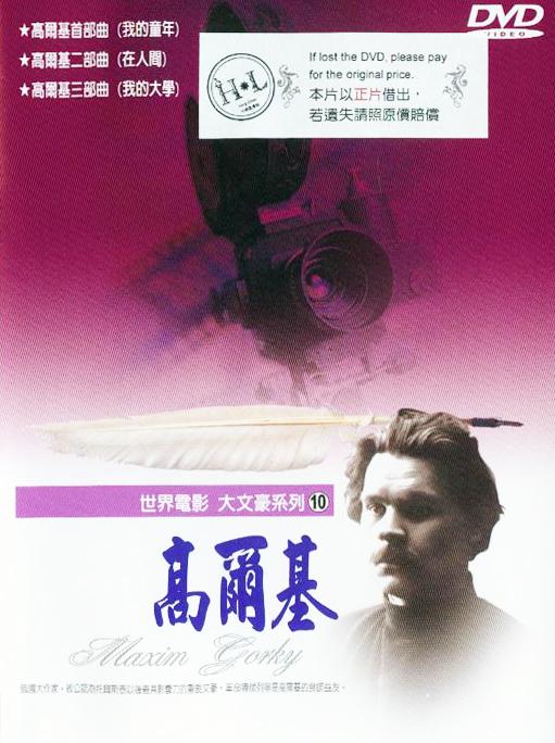 世界電影大文豪系列[普遍級:文學改編][10] : Maxim Gorky : 高爾基