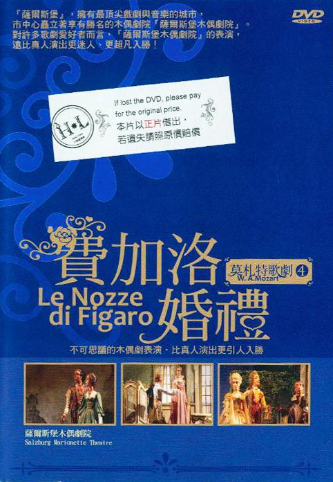 費加洛婚禮 : Le Nozze di Figaro
