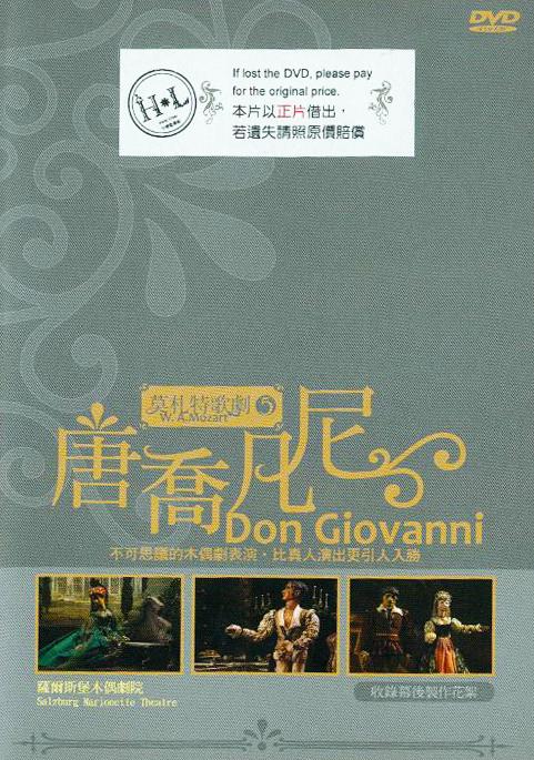 唐喬凡尼 : Don Giovanni