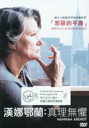 漢娜鄂蘭[保護級:劇情] : Hannah Arendt : 真理無懼