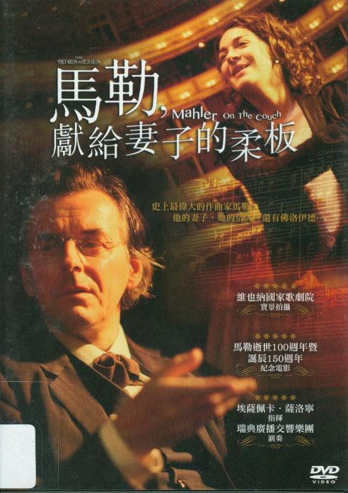 馬勒,獻給妻子的柔板[輔導級:劇情] : Mahler on the couch