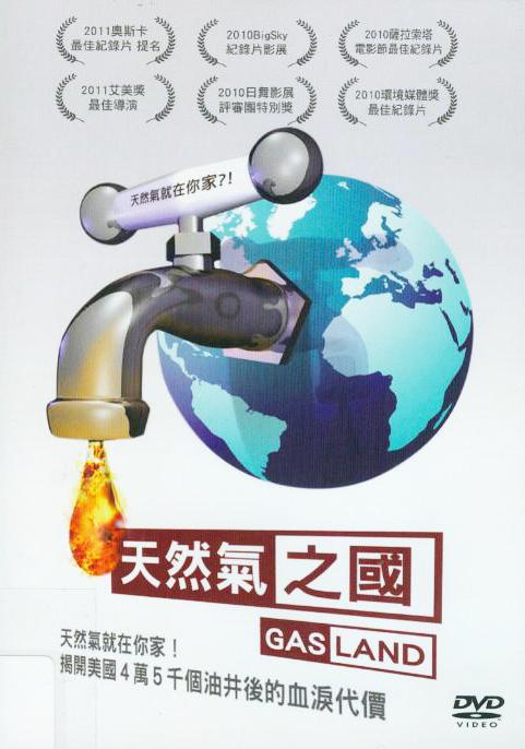 天然氣之國[普遍級:紀錄片] : Gas land