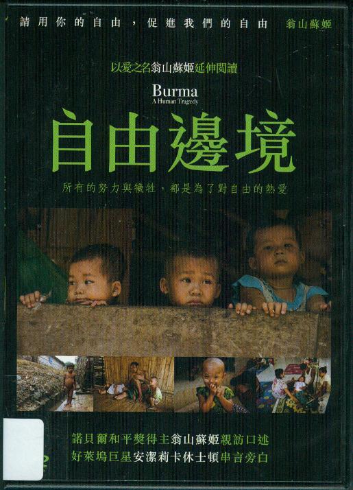 自由邊境[限制級:紀錄片] : Burma : a duman tragedy