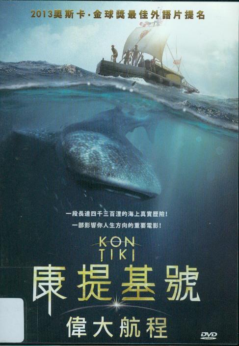 康提基號[保護級:冒險] : Kon Tiki : 偉大航程