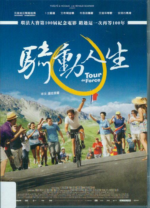 騎動人生[輔導級:溫馨、勵志片] : Tour de force