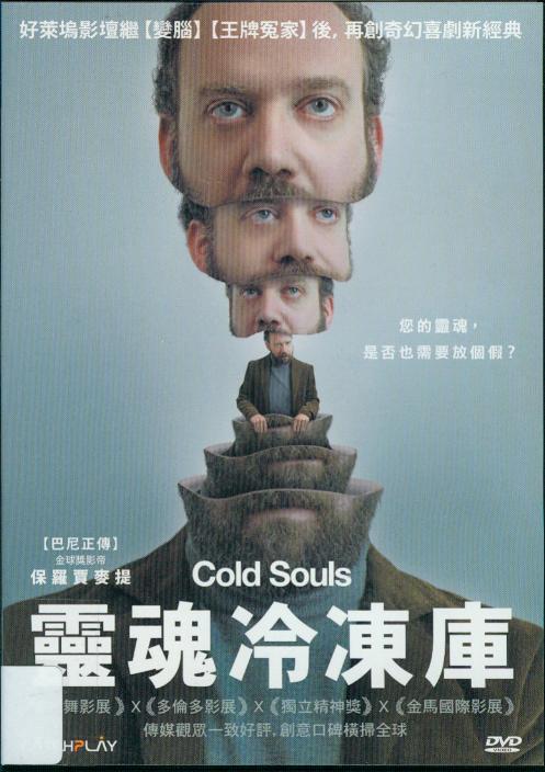 靈魂冷凍庫[輔導級:科幻、冒險片] : Cold souls