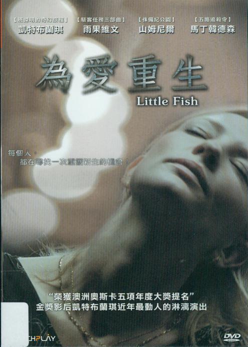 為愛重生[輔導級:劇情] : Little fish