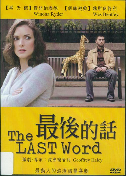 最後的話[輔導級:劇情] : The last word