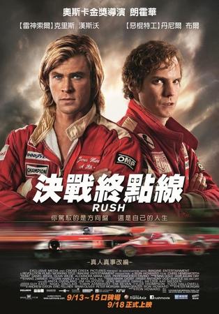 決戰終點線[輔導級:劇情] : Rush