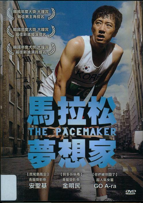馬拉松夢想家[普遍級:溫馨、勵志片] : The pacemarker