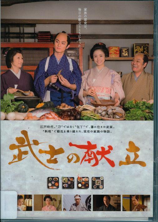 武士の菜單[普遍級:劇情] : A tale of samurai cooking : a true love story