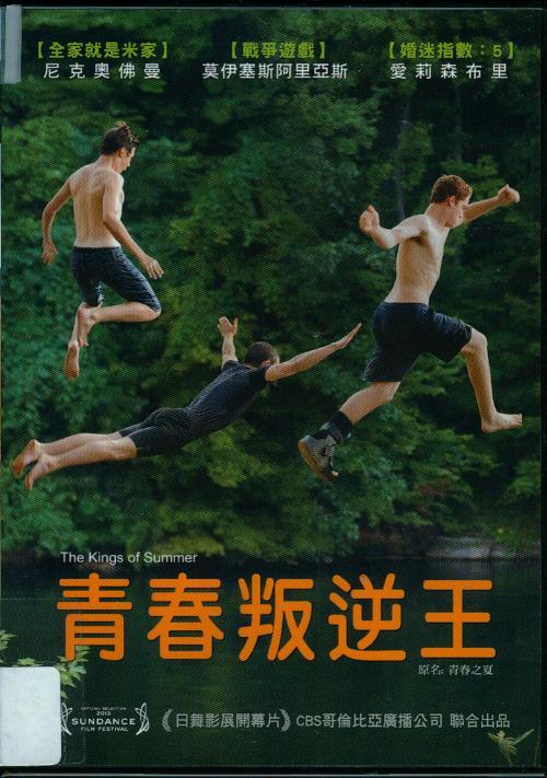青春叛逆王[保護級:劇情] : The kings of summer