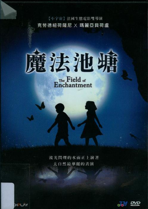 魔法池塘[普遍級:劇情] : The field of enchantment