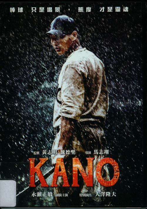 Kano[保護級:勵志片]