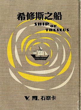 希修斯之船 : Ship of theseus
