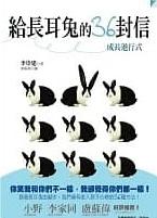 給長耳兔的36封信  : 成長進行式