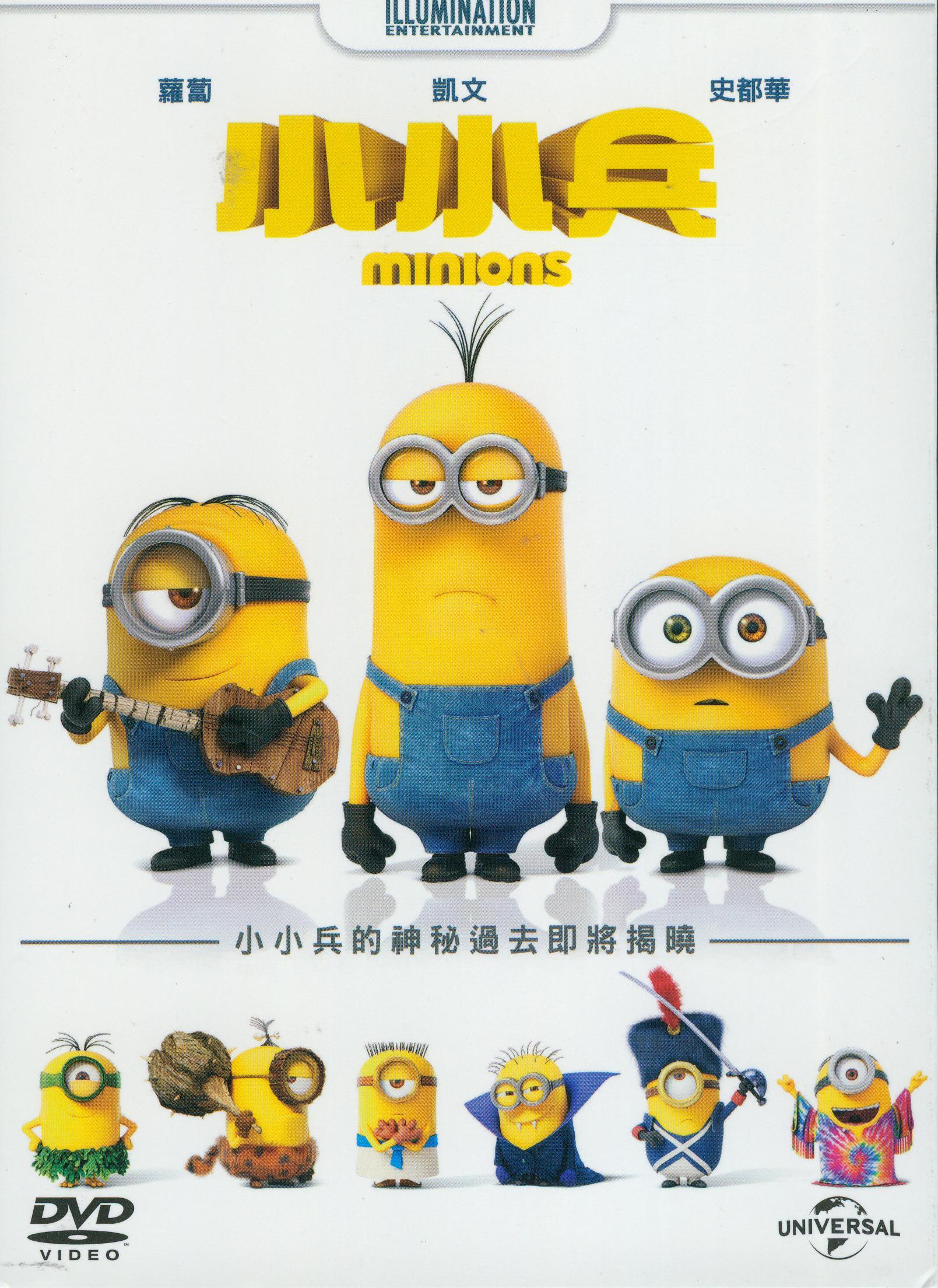 小小兵[保護級:動畫] : Minions