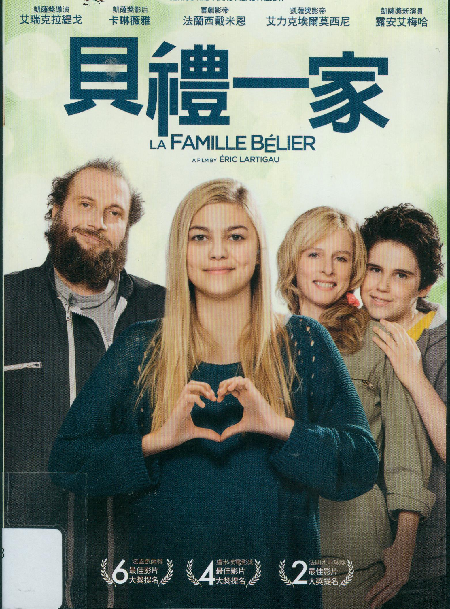 貝禮一家[保護級:劇情] : La famille Belier