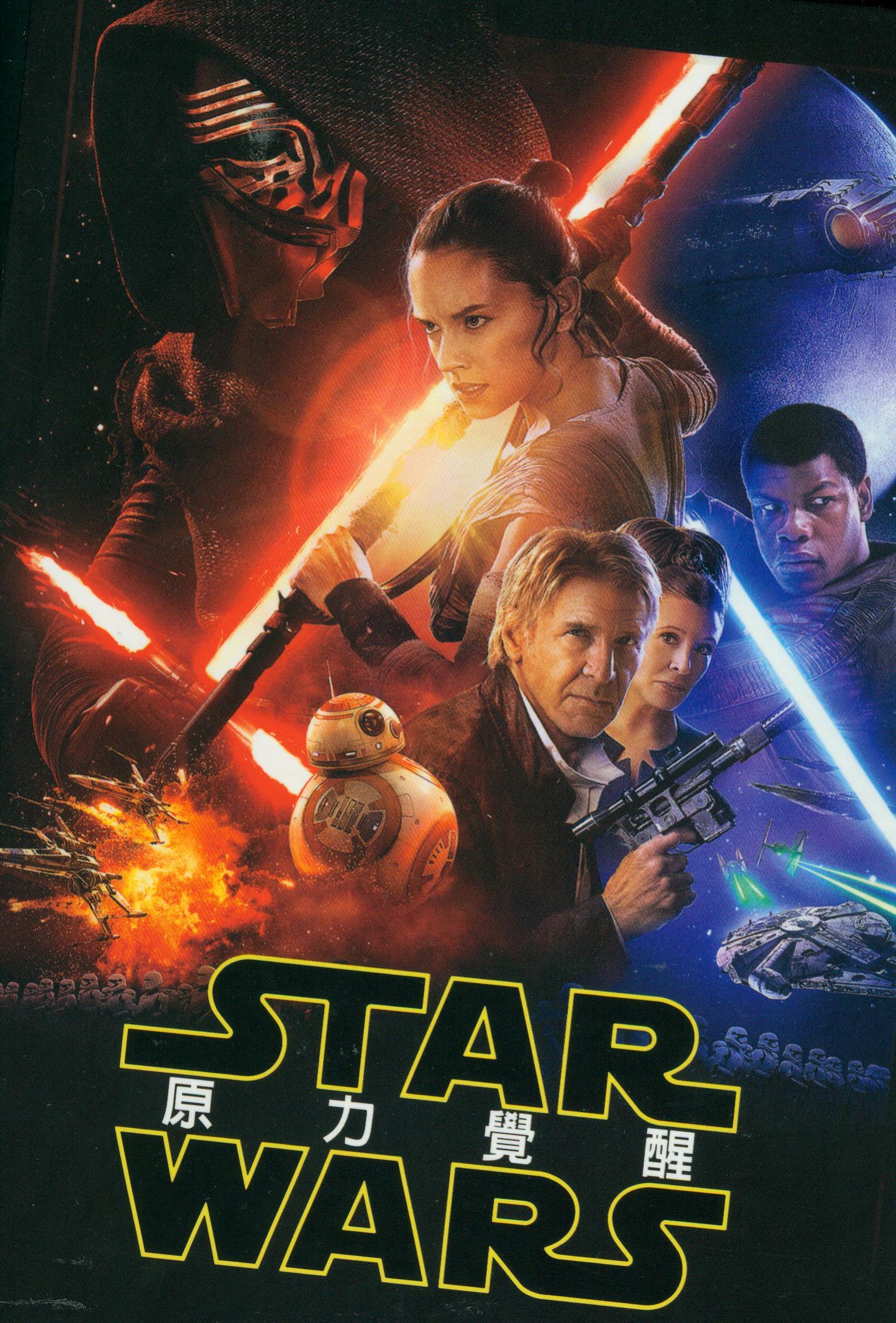 Star wars[普遍級:科幻] : 原力覺醒 = Star Wars : the force awakens