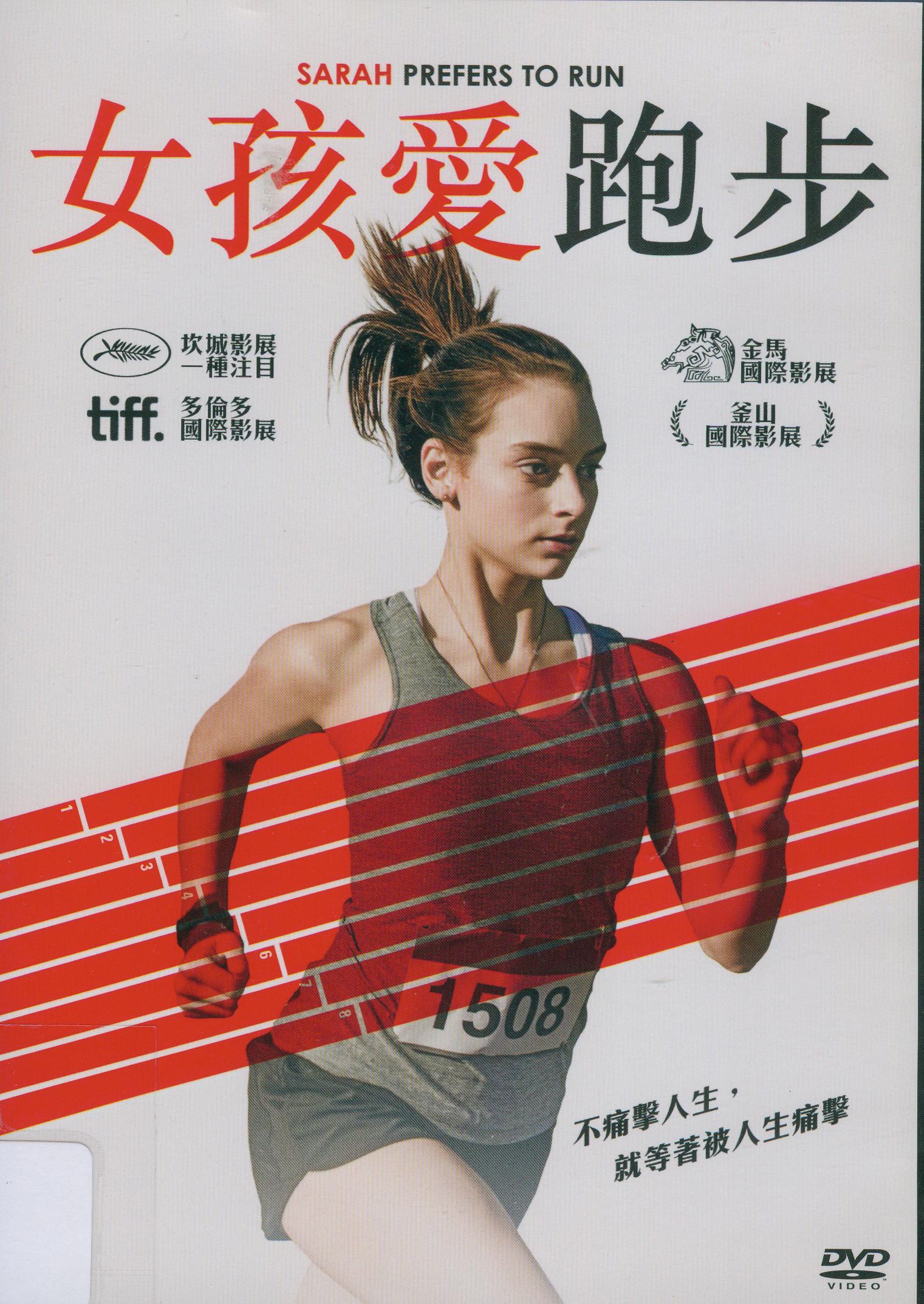 女孩愛跑步[保護級:劇情] : Sarah prefers to run