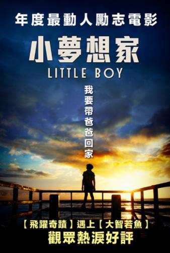 小夢想家[輔導級:科幻、冒險] : Little boy