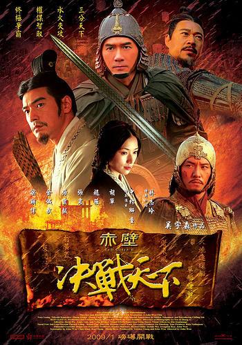 赤壁[2][保護級:劇情] : 決戰天下 = Red cliff[II]