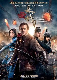長城[輔導級:動作片] : The Great Wall