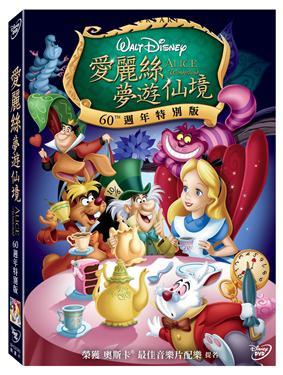 愛麗絲夢遊仙境[普遍級:動畫] : Alice in wonderland