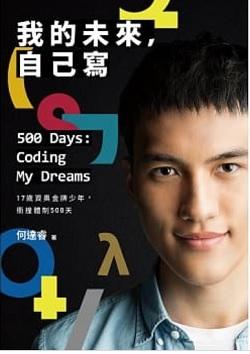 我的未來,自己寫 : 17歲資奧金牌少年,衝撞體制500天 = 500 days : coding my dreams