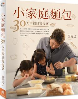 小家庭麵包 : 30天幸福日常提案 = Baking