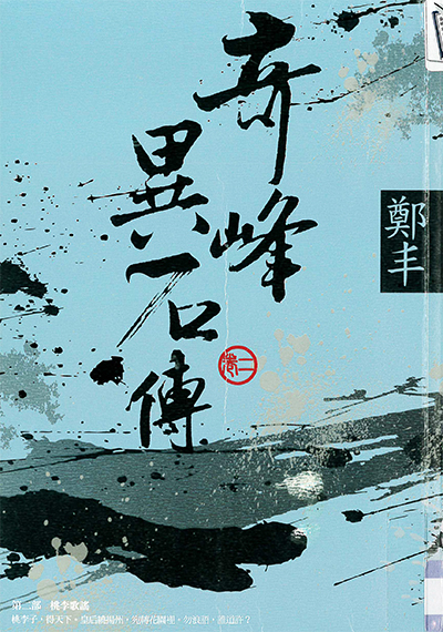 奇峰異石傳(卷二) : 桃李歌謠