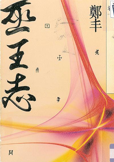 巫王志(卷一)