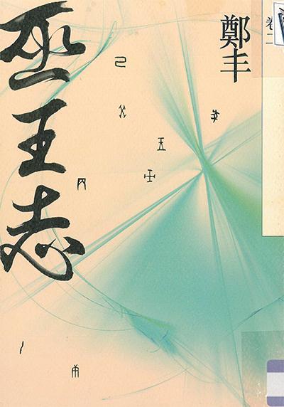 巫王志(卷二)