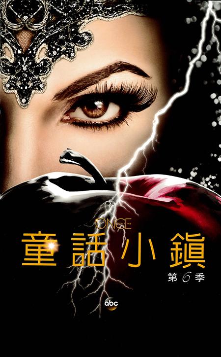 童話小鎮[第6季][輔導級:劇情] : Once upon a time[the complete sixth season]
