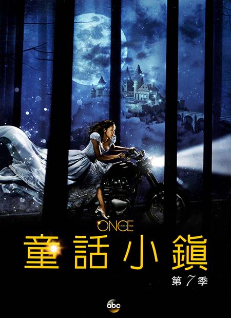 童話小鎮[第7季][輔導級:劇情] : Once upon a time[the complete seventh and final season]