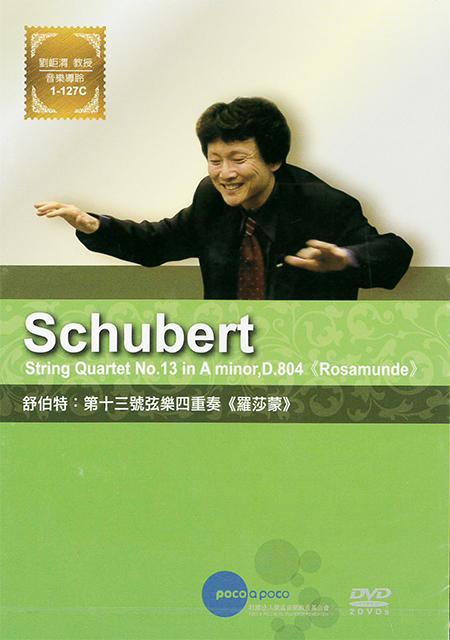 舒伯特:第十三號弦樂四重奏(蘿莎蒙)[普遍級:音樂] : Schubert:String Quartet No.13 in A minor, D.804