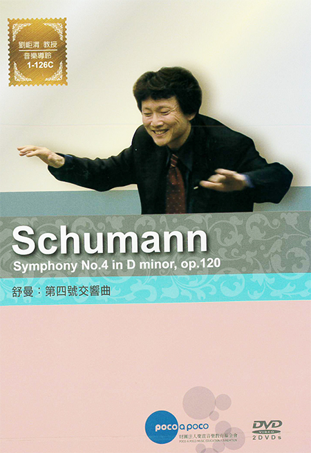 舒曼:第四號交響曲[普遍級:音樂] : Symphony No.4 in D minor, op.120<ROSAMUNDE>