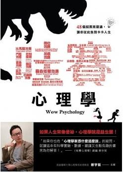 哇賽 心理學 : 48個超實用建議 讓你從此告別卡卡人生 = Wow psychology