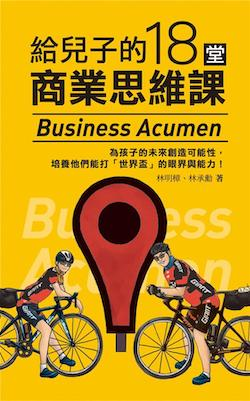 給兒子的18堂商業思維課 : Business acumen